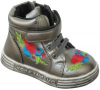 Ботинки демисезонные «Шалунишки» серый перламутр